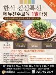 핀연구소가 11월 19일 김성곤쉐프가 선보이는 한식 점심특선 비법교육을 개강한다.