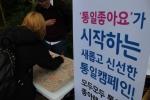 NGO 통일 좋아요가 홍익대학교에서 통일좋아요 캠페인을 실시했다