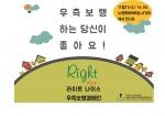 서울시립북부장애인종합복지관이 11일 올바른 보행문화 실천을 위한 우측보행 캠페인을 실시한다