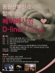 동원산부인과와 함께 하는 베이비샤워 D-line Party 포스터