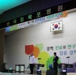 국립목포병원가 제7회 한마음 희망축제를 개최했다