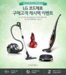 호흡기 질환이 많이 발생하는 환절기를 맞아 LG전자가 청소기 제품 캐시백 이벤트를 진행한다