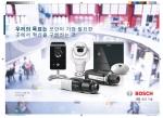보쉬시큐리티시스템즈, 비디오 시스템 신제품 출시 행사 개최