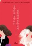 행복에너지가 김나위 저자의 성공하고 싶은 여자, 결혼하고 싶은 여자를 출간했다