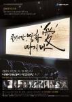 영화음악콘서트 포스터