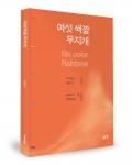 김용우 지음 / 좋은땅출판사 / 222쪽 / 11,000원