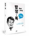 장병우 지음 / 좋은땅출판사 / 264쪽 / 12,000원