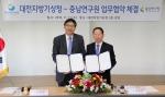 충남연구원-대전지방기상청이 11일 업무협약을 체결했다