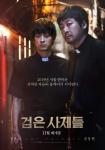 영화 검은사제들 포스터