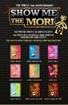 쟈뎅 쇼미더모리 이벤트 포스터