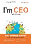 스타트업뱅크가 실시하는 해외 탐방 지원 프로그램 I'm CEO Project in Asia