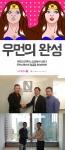 국내 최초 온라인-모바일 뷰티 홈쇼핑 우먼스톡이 총 20억원 규모의 시리즈A 투자 유치에 성공했다