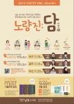 2015 하반기 노량진 담 포스터