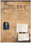 부산광역시 공공도서관과 함께 하는 정호승 시인 초청 특별강연이 열린다