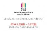 제6회 2016 SIAS 서울국제오디오쇼가 참가업체를 모집한다