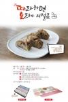 광파오븐 공식 커뮤니티 오븐&더레시피에서 환절기를 맞아 영양 풍부 호박케이크 간식 만들기 이벤트를 11월 30일까지 개최한다