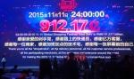 11월 11일, 알리바바 그룹 매출 총계가 집계된 현장 모습
