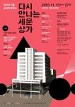 2015 서울 상상력발전소 포스터