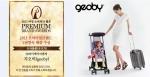 브랜드 지비)의 새로운 육아용품 브랜드 지오비가 여성소비자가 뽑은 2015 프리미엄브랜드 대상 유아용품(유모차) 부문 대상을 받았다