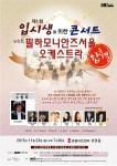 제1회 입시생을 위한 콘서트가 23일 광림아트센터 장천홀에서 개최된다
