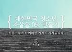 카운스링이 와디즈와 함께 대한민국 청소년 자살율 0% 만들기 캠페인을 13일부터 시작할 예정이다