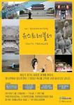 청소년해외역사체험프로그램 유스트레블러:중국 포스터