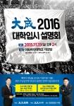 대성학원이 2016학년도 대학입시 설명회를 개최한다