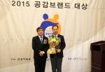 2015 공감브랜드 대상을 수상한 서울디지털대학교의 김기환 대외부처장(오른쪽)
