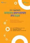 외국인주민 공동체 발전방안 모색 토론회 포스터