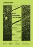 제7회 서울시창작공간 심포지엄 포스터