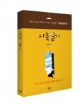 사축일기 / 강백수 지음 / 꼼지락 / 11,200원