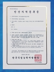 한국오행심리상담 교육원이 11월3일자로 한국능력개발원으로부터 국내 최초로 동양의 심리학인 사주(음양오행)를 기본으로 서양의 심리학을 융합한 오행심리상담사 자격증 등록을 완료했다