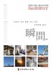 서강대학교 언론대학원 사진 동아리 '빛그림'이 두번째 사진 전시회를 개최한다.