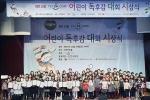 대한민국 대표 인터넷서점 예스24는 지난14일 수상 어린이와 학부모 등 330여명이 참석한 가운데 제12회 예스24 어린이독후감대회 시상식을 성황리에 종료했다.
