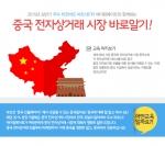 에이컴메이트 오는 19일(목) 오후 4시 쇼핑몰 창업 전문 교육기관인 고도아카데미 구로 교육센터에서 중국 전자상거래 시장 진출 전략을 주제로 강연을 진행한다
