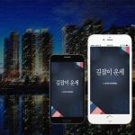 길잡이운세가 애플 앱스토어에서 다운받을 수 있는 아이폰 버전을 출시했다