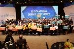 13일 삼성전자 서초사옥 다목적홀에서 제3회 삼성 투모로우 솔루션 공모전 최종 수상팀들이 포즈를 취하고 있다