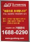 오니기리와이규동이 18일 서울 송파구 가락동에서 사업설명회를 개최한다