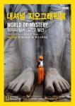 내셔널 지오그래픽展 미지의 탐사 그리고 발견 포스터(사진제공: 이앤브이커뮤니케이션)