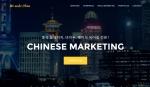 중국 바이럴마케팅 전문업체 제이컴의 중국 온라인마케팅 홈페이지 위메이크차이나