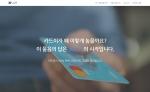 핀테크 기반의 인터넷 대환대출 전문 금융 플랫폼 30CUT이 16일 공식 사이트를 오픈하고 본격적인 대출 예약을 시작한다.
