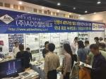 ADD웰빙테크가 지난달 20일 코엑스에서 한국건축산업대전에 참가해 우수자재로 추천 받았다