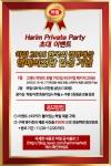 하림이 2015 한국의 경영대상 마케팅 부문 명예의 전당에 등극한 것을 기념해 하림 제품을 구입하는 모든 고객들에게 100% 선물을 증정하는 특별 고객감사 이벤트를 진행한다