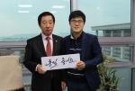 NGO 통일 좋아요가 새누리당 김성태 의원을 만나 통일 좋아요 캠페인을 실시했다