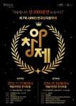 제7회 ARKO 한국창작음악제