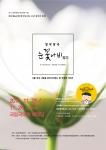 눈꽃나비 공연 포스터
