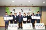 농정원이 제2회 미래농업스타상 수상식을 개최했다