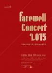 대명페스티발 오케스트라 2015 Farewell Concert 포스터 (사진제공: 더블유씨엔코리아)