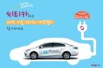 씨티카 타고 에코랠리 참가하세요 행사 포스터