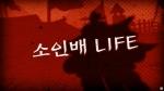 에스닉 팝 그룹 락, 소인배라이프 뮤직비디오